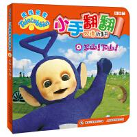 天线宝宝小手翻翻双语故事书4上山!下山!