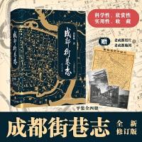 成都街巷志(一部从街巷历史文化的角度展示中国名城风采的著作)