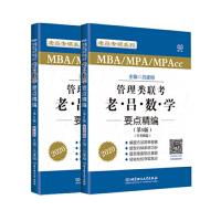 2020MBA/MPA/MPAcc管理类联考 老吕数学要点精编 第5版 吕建刚
