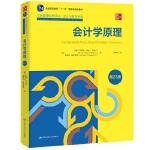会计学原理(第23版)(工商管理经典译丛・会计与财务系列)