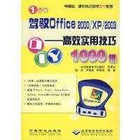 1分钟驾驭Office2000\XP\2003--高效应用技巧1000例/电脑软件硬件自己动手DIY系列