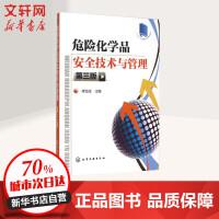 危险化学品安全技术与管理(第3版) 蒋军成 主编