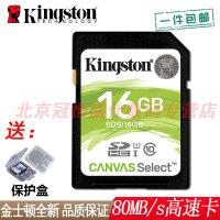 【送保护盒+包邮】金士顿 SD卡 16G Class10 80MB/s 高速卡 SDHC型 闪存卡 16GB 内存卡
