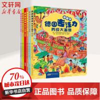 德国专注力养成大画册(全6册套装) 4册认知游戏书+2册故事游戏书 3-5-7-9周岁幼儿读物少儿益智游戏书