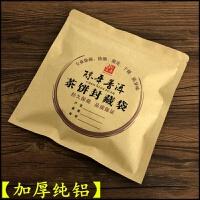 加厚纯铝普洱茶包装袋牛皮纸357g茶饼保存袋子储存密封袋自封口袋 牛皮纸 加厚