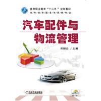 """汽车配件与物流管理(高等职业教育""""十二五""""规划教材)"""