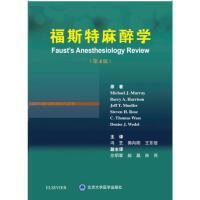 福斯特麻醉学(第4版) 北京大学医学出版社