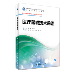 医疗器械技术前沿(本科/临床工程)