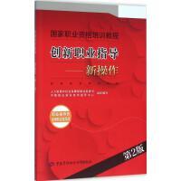 创新职业指导(第2版)新操作 人力资源和社会保障部就业促进司,中国就业培训技术指导中心 组织编写
