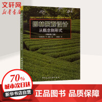 园林景观设计 从概念到形式(原著第2版) 中国建筑工业出版社