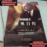 【二手旧书9成新】时尚国王迪奥自传9787507548457