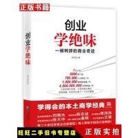 【二手9成新】创业学绝味一根鸭脖的商业奇迹郭宇宽著企业管理出版社