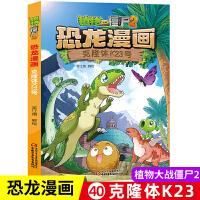 植物大战僵尸书2恐龙漫画之克隆体K23号 7-9-10-12岁小学生爆笑卡通动漫连环画 科学绘本故事书图画课外书