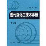 现代煤化工技术手册(二版)