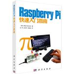 【按需印刷】-Raspberry Pi快速入门指南