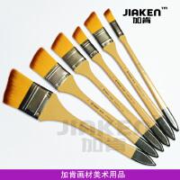 加肯 尼龙斜锋画笔刷水彩笔水粉/油画/丙烯画笔 板刷墙绘刷子