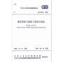 【机电工程】GB50373-2006 通信管道与通道工程设计规范
