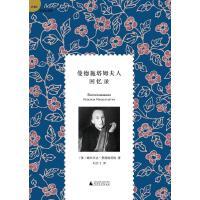 【二手旧书8成新】曼德施塔姆夫人回忆录 (俄罗斯)娜杰日达・曼德施塔姆 广西 9787549538560