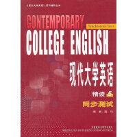 现代大学英语(5)(精读)(同步测试)