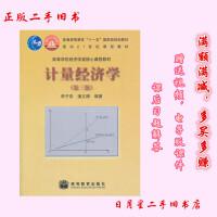 【旧书二手书8成新】计量经济学(第三版) 李子奈潘文卿 9787040289619 高等教育出版社【正版】