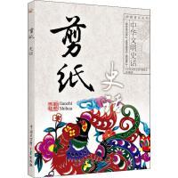 剪纸史话 中国大百科全书出版社