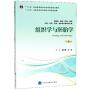 组织学与胚胎学(第4版) 9787565917981