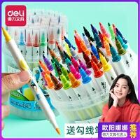 得力水彩笔套装幼儿园彩笔儿童双头套装画笔彩色笔小学生软头水彩笔可水洗学生用手绘套装