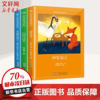快乐读书吧三年级下3册:中国古代寓言+伊索寓言+克雷洛夫寓言 三年级经典书目三年级课外阅读书