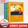 快乐读书吧三年级下3册:中国古代寓言+伊索寓言+克雷洛夫寓言 三年级必读经典书目三年级课外阅读必读书