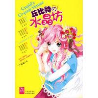 【新书店正版】丘比特的水晶坊 小米拉 北岳文艺出版社 9787537830737