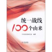 【新书店正版】统一战线100个由来 中央统战部研究室 华文出版社 9787507533330