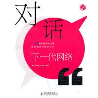 【二手旧书九成新】对话下一代网络 中国通信学会 组编,中兴通迅学院著 9787115224811 人民邮电出版社