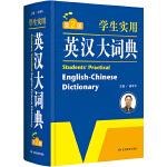 开心辞书 学生实用英汉大词典 英汉词典字典 工具书(第2版)