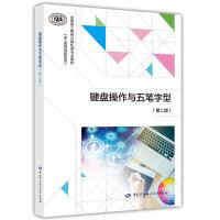 键盘操作与五笔字型(第2版)/侯敏 中国劳动社会保障出版社
