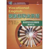 新航标 英语写作实训教程(旅游专业) 北京语言大学出版社
