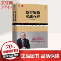 投资策略实战分析 原书第4版 典藏版 机械工业出版社