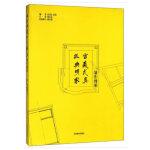 故宫典藏明式家具制作图解(精)