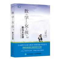 数学女孩2 费马大定理 日本数学会强力推荐数学科普书 原版全系列累计销量突破52万册 青少年硬核小说