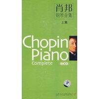 肖邦钢琴全集(上集)(6CD)