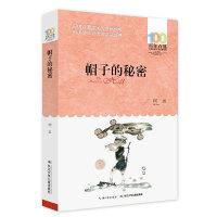 百年百部中国儿童文学经典书系(新版)・帽子的秘密