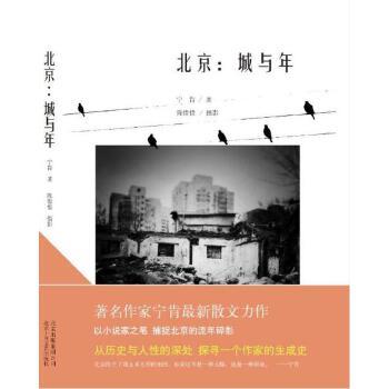 北京:城与年以小说家之笔 捕捉北京的流年碎影从历史与人性的深处 探寻一个作家的生成史