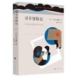 寻羊冒险记(2018年新版,村上春树畅销名作)