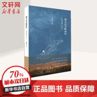 胡天汉月映西洋 丝路沧桑三千年 生活.读书.新知三联书店
