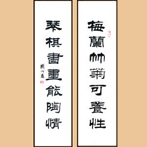 刘炳森(对联)ZH283
