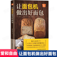 让面包机做出好面包 爱和自由面包制作与烘焙实用常识技巧书籍 烘焙书籍教程大全 配方从零开始学烘焙 蛋糕面包家常制作点心