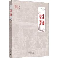 中国话剧经典精讲 中国戏剧出版社