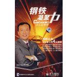 钢铁凝聚力:学长征精神破解企业长征路上的4大困境(9VCD)