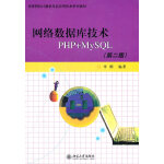 网络数据库技术PHP+MYSQL(第二版)
