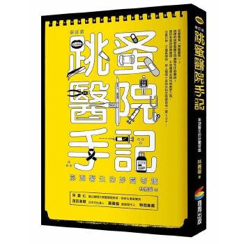 跳蚤醫院手記(修訂版):澎湖醫生的妙聞奇遇港版 台版 繁体书