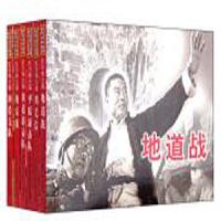 纪念抗日战争胜利70周年经典电影连环画系列:抗日烽火篇